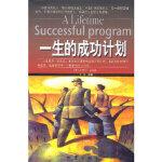 【新书店正版】一生的成功计划,丁凡著,地震出版社9787502822408