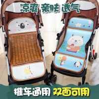 婴儿推车凉席儿童宝宝冰丝透气夏季小车双面凉垫新生垫子竹席通用
