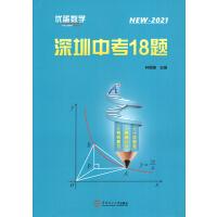 优蓝数学 2021版中考18题 钟国雄主编 深圳中考十八题