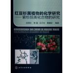 红豆杉属植物的化学研究:紫杉烷类化合物的研究