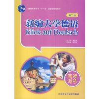 新编大学德语(第二版)(阅读训练)
