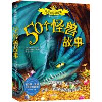 世界奇妙故事系列:50个怪兽故事
