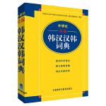 外研社精编韩汉汉韩词典(17新)