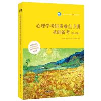 心理学考研重难点手册:基础备考(第八版)