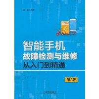 智能手机故障检测与维修从入门到精通(第2版)