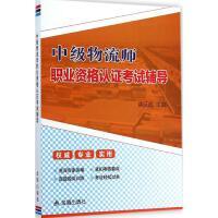 中级物流师职业资格认证考试辅导 金盾出版社