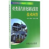 烃类水蒸汽转化制氢装置技术问答 孙策,徐艳龙,张文娟 编著