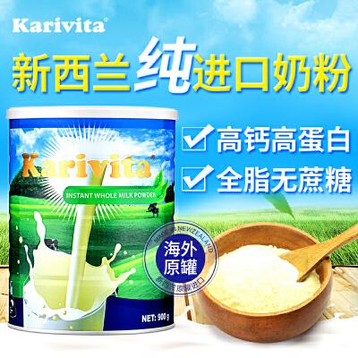 新西兰口全脂奶粉成人 学生青少年中老年高钙成人奶粉900g新西兰原装进口  高钙高蛋白