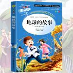正版包邮 地球的故事 青少年小学生版课外书读物7-10-12岁儿童文学故事书籍世界经典文学名著语文新课标必读书