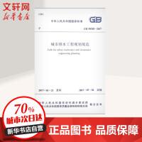 城市排水工程规划规范 中国建筑工业出版社