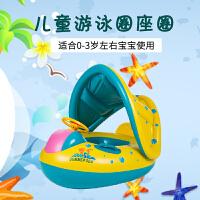充气加厚带座安全婴儿泳圈儿童泳圈温泉坐圈防晒小孩宝宝戏水座圈