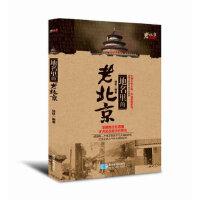 老北京系列丛书:地名里的老北京 杨舒 9787547110928 星球地图出版社