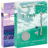 2册长青藤国际大奖小说书系十岁那年书正版十二岁的旅程纽伯瑞儿童文学作品9-10-12-15岁小学生课外阅读书籍三四五六