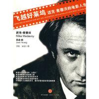 飞越好莱坞,(美)麦德沃,(美)扬,于帆,王琼,中信出版社9787508619354