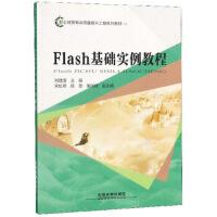 Flash基础实例教程 9787113242350 刘建国 中国铁道出版社