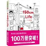 【正版直发】150cm Life(2012年印刷,一个人扮美丽。高木