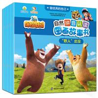 做优秀的自己・熊出没之探险日记自然拼音认读图画故事书(套装8本)(四色版)