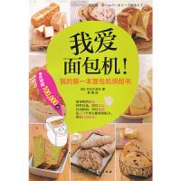 家庭手工DIY生活书籍 我爱面包机 我的第一本面包机烘焙书 日本 北京科学技术出版社 全新正版现货现发