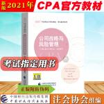 现货2019《公司战略与风险管理》2019年注册会计师考试教材注会CPA中国财政经济出版社会计注册师cpa2019教材