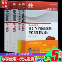 华为认证考试教材 HCNP路由交换实验指南+HCNA网络技术实验指南+华为交换机学习指南+华为路由器
