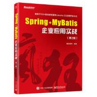 Spring+MyBatis企业应用实战 第2版 JAVA程序设计 JavaEE编程基础疯狂SSM框架用法 Sprin