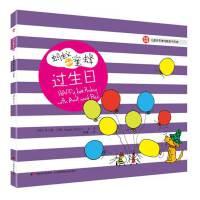 蚂蚁和蜜蜂?儿童彩色单词故事书系列 过生日