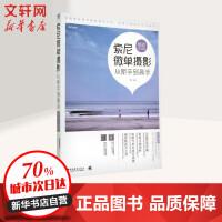 索尼微单摄影从新手到高手(畅销升级版) 中国青年出版社