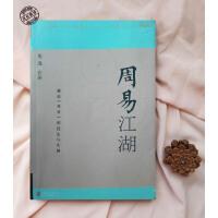 【二手书旧书9新】周易江湖:趣说周易的技法与实例、熊逸 、北京联合出版公司