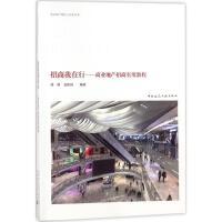 招商我在行 中国建筑工业出版社