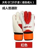 儿童守门员手套足球守门员手套 足球守门员门将龙门手套 9号普通款 红色