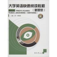 大学英语快速阅读教程(新题型) 东华大学出版社