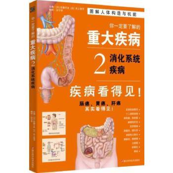 你要了解的重大疾病 2 正版  (日)佐藤千史、(日)井上智子  9787534164149