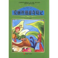 爱丽丝漫游奇境记――课程标准课外必读书少年儿童文学名著