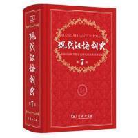 现代汉语词典 正版 中国社会科学院语言研究所词典编辑室 9787100124508