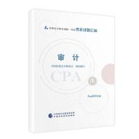中国财经:2021注册会计师全国统一考试历年试题汇编:审计试题