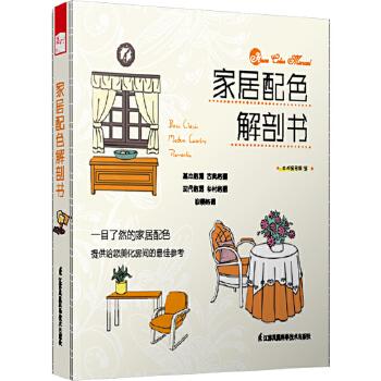家居配色解剖书方案千变万化,提供给您美化房间的最佳参考,一目了然的家居配色图册