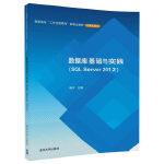 数据库基础与实践(SQL Server 2012)