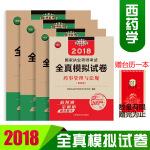执业药师考试用书2018西药教材 国家执业药师考试 全真模拟试卷 (套装共4本)(第四版)