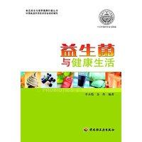 【旧书二手书九成新】益生菌与健康生活:食品安全与营养健康科普丛书