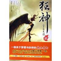 狂神:堕落天使2 9787806479308