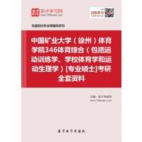 2021年中国矿业大学(徐州)体育学院346体育综合(包括运动训练学、学校体育学和运动生理学)[专业硕士]考研全套资料