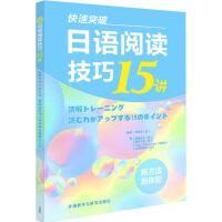 快速突破日语阅读技巧15讲 外语教学与研究出版社