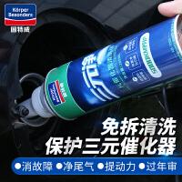 固特威正品汽车三元催化器清洗剂三元净添加剂洁净剂5000公里养护提升动力清除积碳保护三元免拆清洗