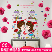 3D立体墙贴卧室房间床头墙壁装饰温馨婚房背景墙自粘壁纸墙纸贴画 特大
