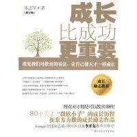 成长比成功更重要 凌志军 陕西师范大学出版社
