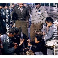 【新书店正版】飞虎队员眼中的中国(1944年-1945年),(美)拉森,(美)迪柏 摄,上海世纪出版股份有限公司发行中