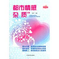 都市情感杂质第6辑 9787802507951 榕树下著 中国言实出版社