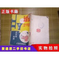 【二手九成新】篮球裁判法吴邦伟勤奋书局