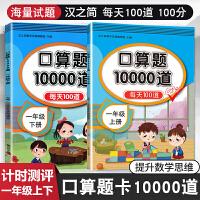 一年级口算题卡人教版上下册 每天100道口算题10000道