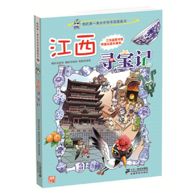 大中华寻宝系列11 江西寻宝记 我的第一本科学漫画书了解中华大地的人文与地理,在寻宝中探索中华文化精华!